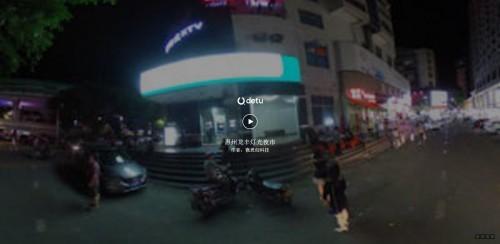 龙丰夜市VR全景